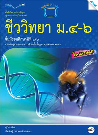 หน้าปก-หนังสือเรียนชีววิทยา-ม4-6-ต่ออญ51-ookbee