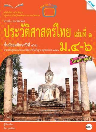 หน้าปก-หนังสือเรียนประวัติศาสตร์ไทย-ม4-6-ต่ออญ51-ookbee