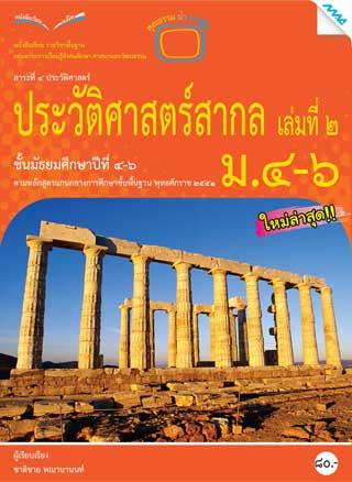หน้าปก-หนังสือเรียนประวัติศาสตร์สากล-ม4-6-ต่ออญ51-ookbee