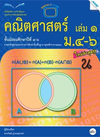 หน้าปก-หนังสือเรียนคณิตศาสตร์พื้นฐาน-ม4-6-เล่ม-1-ookbee