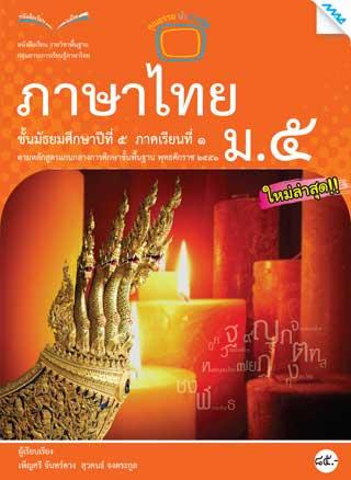 หน้าปก-หนังสือเรียนภาษาไทย-ม5-เทอม-1-ต่ออญ51-ookbee