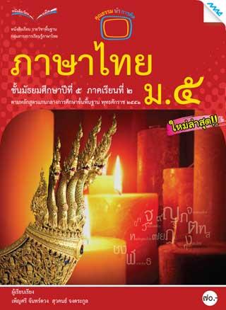 หน้าปก-หนังสือเรียนภาษาไทย-ม5-เทอม-2-ต่ออญ51-ookbee