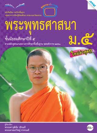 หนังสือเรียนพระพุทธศาสนา-ม5-ต่ออญ51-หน้าปก-ookbee