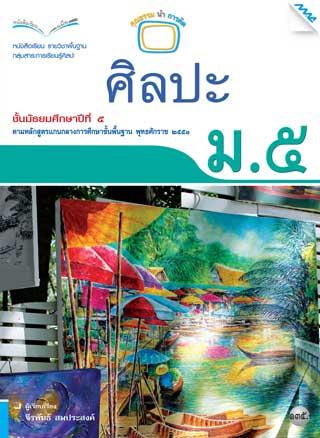 หนังสือเรียนศิลปะ-ม5-ต่ออญ51-หน้าปก-ookbee