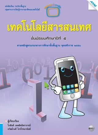 หน้าปก-mac-ict-เทคโนโลยีสารสนเทศ-ม5-ต่ออญ51-ookbee