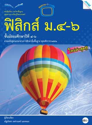 หนังสือเรียนฟิสิกส์-ม4-6-ต่ออญ51-หน้าปก-ookbee
