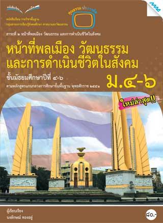 หน้าปก-หนังสือเรียนหน้าที่พลเมืองฯ-ม4-6-ต่ออญ51-ookbee