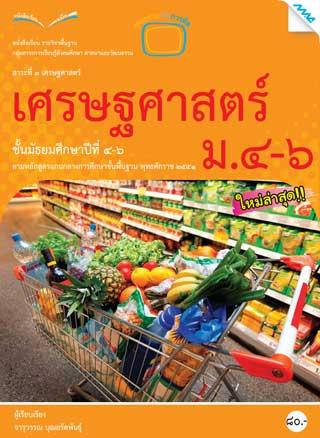 หน้าปก-หนังสือเรียนเศรษฐศาสตร์-ม4-6-ต่ออญ51-ookbee