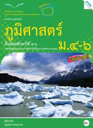 หนังสือเรียนภูมิศาสตร์-ม4-6-ต่ออญ51-หน้าปก-ookbee
