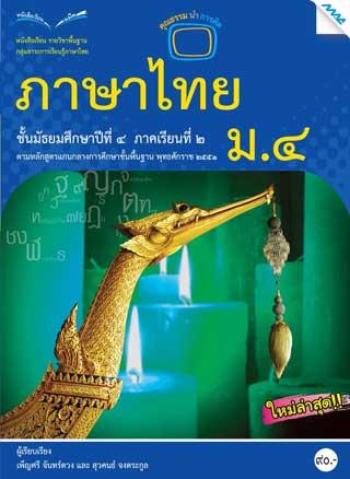 หนังสือเรียนภาษาไทย-ม4-เทอม-2-ต่ออญ51-หน้าปก-ookbee