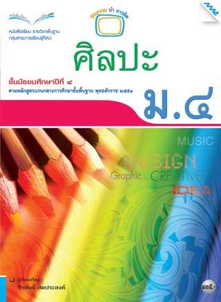 หนังสือเรียนศิลปะ-ม4-ต่ออญ51-หน้าปก-ookbee