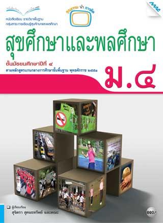 หน้าปก-หนังสือเรียนสุขศึกษาและพลศึกษา-ม4-ต่ออญ51-ookbee