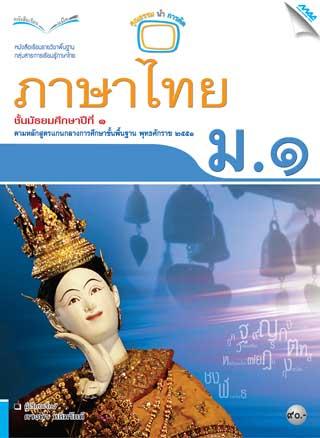 หน้าปก-หนังสือเรียนภาษาไทย-ม1-ookbee