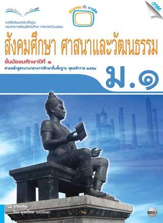 หน้าปก-หนังสือเรียนสังคมศึกษา-ศาสนา-และวัฒนธรรม-ม1-ookbee