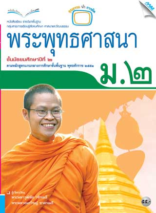 หน้าปก-หนังสือเรียนพระพุทธศาสนา-ม2-ookbee