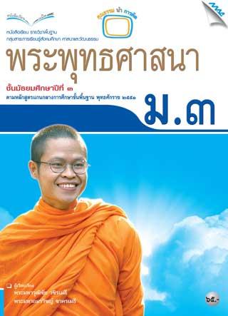 หน้าปก-หนังสือเรียนพระพุทธศาสนา-ม3-ookbee