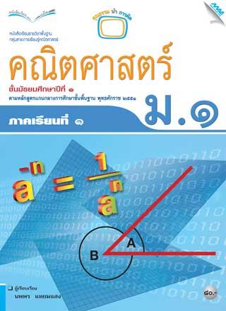 หน้าปก-หนังสือเรียนคณิตศาสตร์พื้นฐาน-ม1-เทอม-1-ookbee