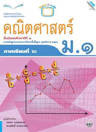 หน้าปก-หนังสือเรียนคณิตศาสตร์พื้นฐาน-ม1-เทอม-2-ookbee