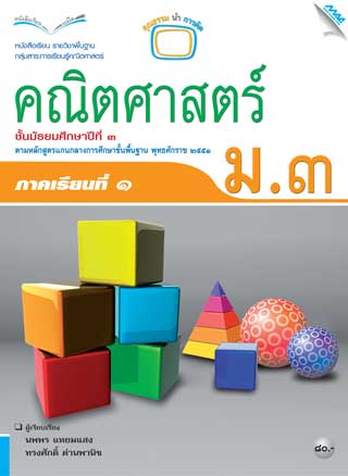 หน้าปก-หนังสือเรียนคณิตศาสตร์พื้นฐาน-ม3-เทอม-1-ookbee