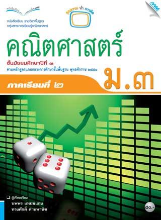 หน้าปก-หนังสือเรียนคณิตศาสตร์พื้นฐาน-ม3-เทอม-2-ookbee