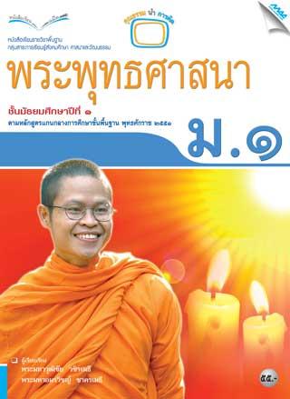 หน้าปก-หนังสือเรียนพระพุทธศาสนา-ม1-ookbee
