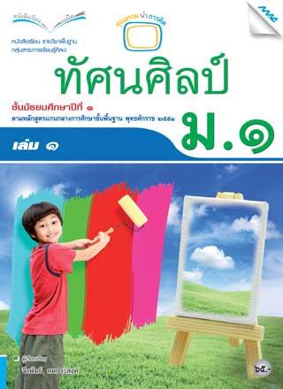 หน้าปก-หนังสือเรียนทัศน์ศิลป์-ม1-เล่ม-1-ookbee