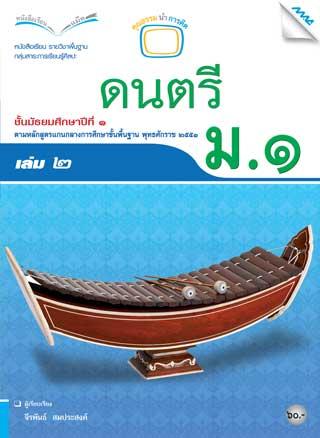หน้าปก-หนังสือเรียนดนตรี-ม1-เล่ม-2-ookbee