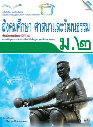 หน้าปก-หนังสือเรียนสังคมศึกษา-ศาสนา-และวัฒนธรรม-ม2-ookbee