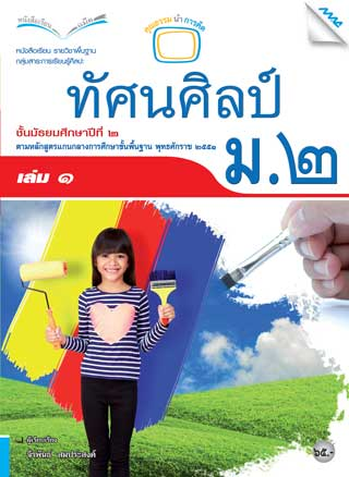 หน้าปก-หนังสือเรียนทัศน์ศิลป์-ม2-เล่ม-1-ookbee