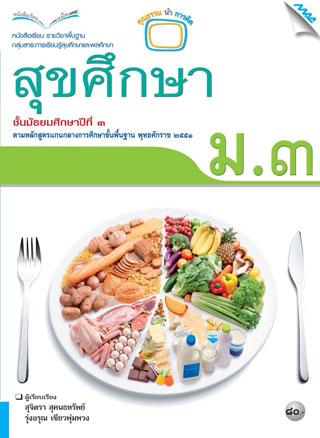 หน้าปก-หนังสือเรียนสุขศึกษา-ม3-ookbee