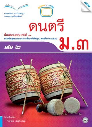 หน้าปก-หนังสือเรียนดนตรี-ม3-เล่ม-2-ookbee