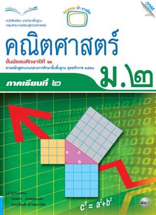 หน้าปก-หนังสือเรียนคณิตศาสตร์พื้นฐาน-ม2-เทอม-2-ookbee