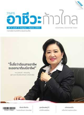 หน้าปก-วารสารอาชีวะก้าวไกล-ปีที่-4-ฉบับที่-3-ookbee