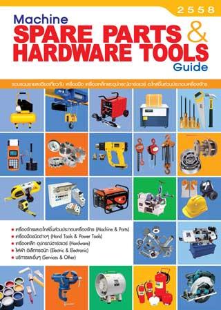 หน้าปก-machine-spare-part-hardware-tools-guide-machine-spare-part-hardware-tools-guide-ookbee