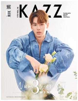 หน้าปก-kazzmagazine175-วิน-ookbee