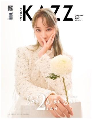 หน้าปก-kazzmagazine175-แจน-ookbee