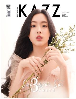 หน้าปก-kazzmagazine175-อ๊ะอาย-ookbee