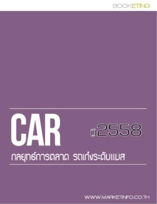 หน้าปก-กลยุทธ์การตลาดรถเก๋งระดับแมสปี-2558-ookbee