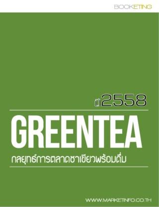หน้าปก-กลยุทธ์การตลาดชาเขียวพร้อมดื่มปี-2558-ookbee