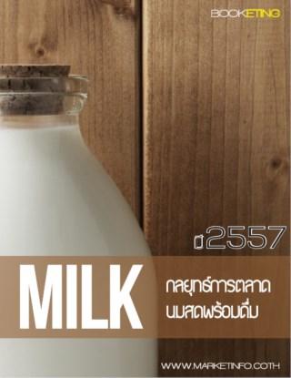 หน้าปก-กลยุทธ์การตลาดนมสดพร้อมดื่มปี-2557-ookbee