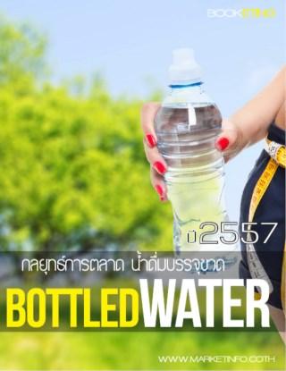 หน้าปก-กลยุทธ์การตลาดน้ำดื่มบรรจุขวดปี-2557-ookbee