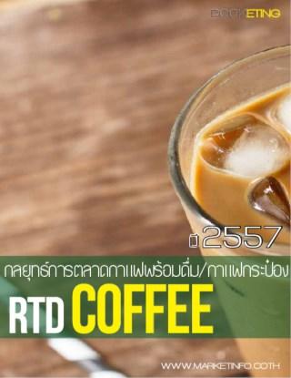 หน้าปก-กลยุทธ์การตลาดกาแฟพร้อมดื่มกาแฟกระป๋องปี-2557-ookbee