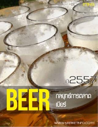 หน้าปก-กลยุทธ์การตลาดเบียร์ปี-2557-ookbee
