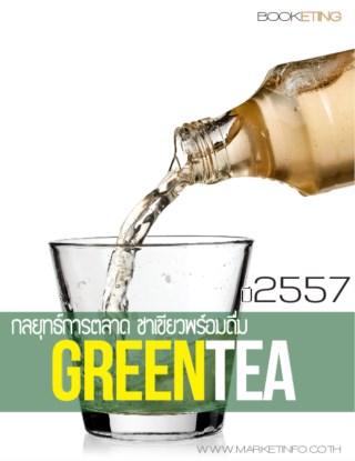 หน้าปก-กลยุทธ์การตลาดชาเขียวพร้อมดื่มปี-2557-ookbee
