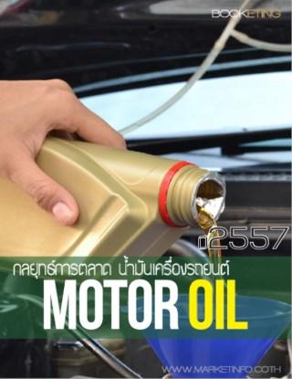 หน้าปก-กลยุทธ์การตลาดน้ำมันเครื่องรถยนต์ปี-2557-ookbee