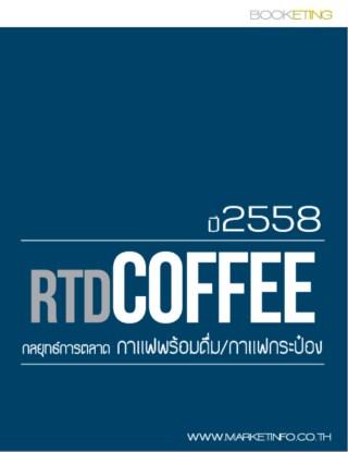 หน้าปก-กลยุทธ์การตลาดกาแฟพร้อมดื่มกาแฟกระป๋องปี-2558-ookbee