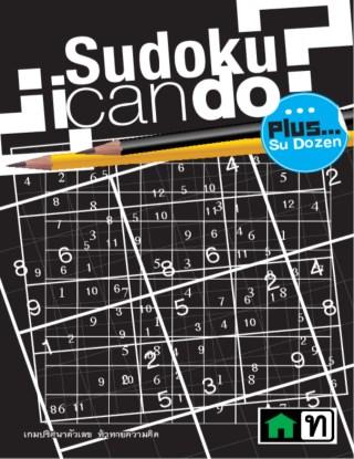 หน้าปก-sudoku-i-can-do-ookbee