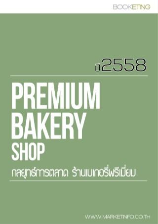 กลยุทธ์การตลาดร้านเบเกอรี่พรีเมี่ยม-ปี2558-หน้าปก-ookbee
