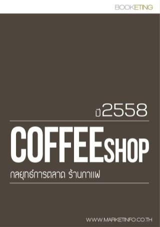 หน้าปก-กลยุทธ์การตลาดร้านกาแฟ-ปี2558-ookbee