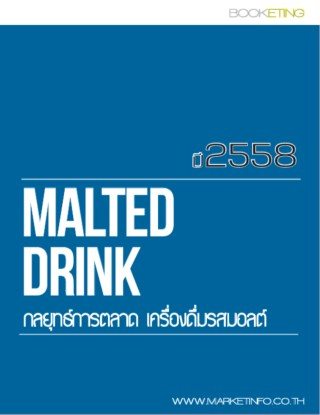 หน้าปก-กลยุทธ์การตลาดเครื่องดื่มรสมอลต์ไมโล-โอวัลติน-ปี2558-ookbee